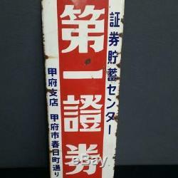 Japanese Vintage Enamel Signboard Daiichishoken Advertising Kanban 91 cm Rare A8