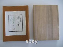 Japanese woodblock print Mitsuhiro Unno & RARE PUBLICATION