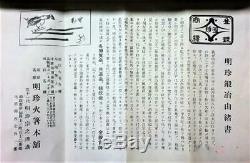 Jizai Okimono Muneyuki Myochin Lobster Statue 1968 Used Retro Rare