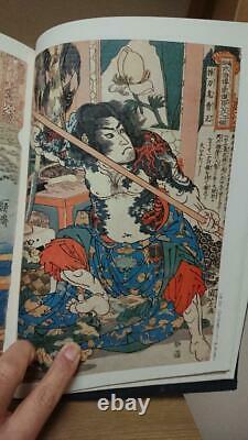 TATTOO UKIYOE KUNIYOSHI TOYOKUNI Book Kabuki Print Antique Rare Japanese USED